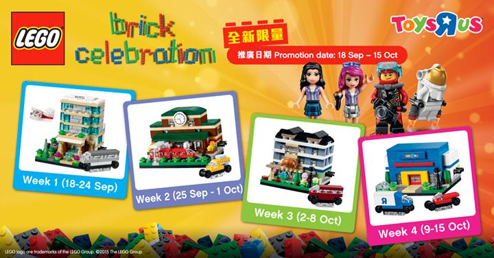 Toys R Us Bricktober 2015 Promo Hong Kong