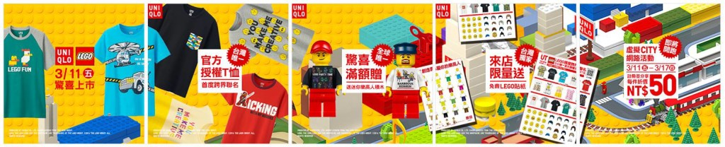 LEGO Uniqlo Launch Taiwan